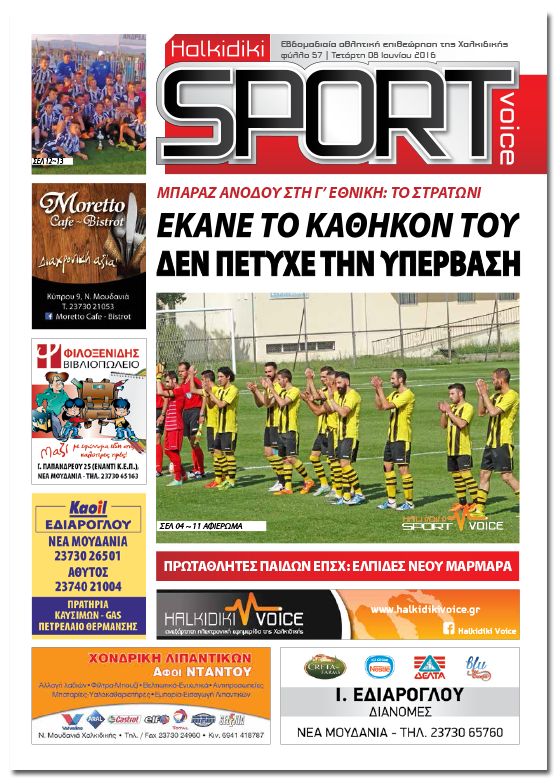 sportvoice 57 new