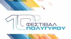 10ο Φεστιβάλ Πολυγύρου - Πρόγραμμα εκδηλώσεων