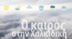 Χαλκιδική: Ο καιρός το τριήμερο του Αγίου Πνεύματος