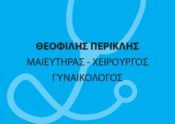 Θεοφίλης Περικλής Μαιευτήρας - Χειρουργός Γυναικολόγος