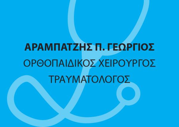 Αραμπατζής Π. Γεώργιος Ορθοπαιδικός Χειρουργός Τραυματολόγος