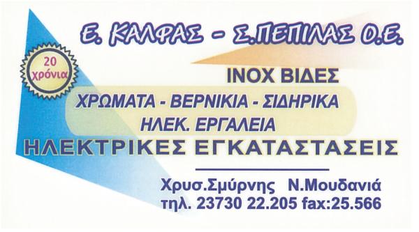 Ε.ΚΑΛΦΑΣ - Σ. ΠΕΠΙΛΑΣ Ο.Ε.