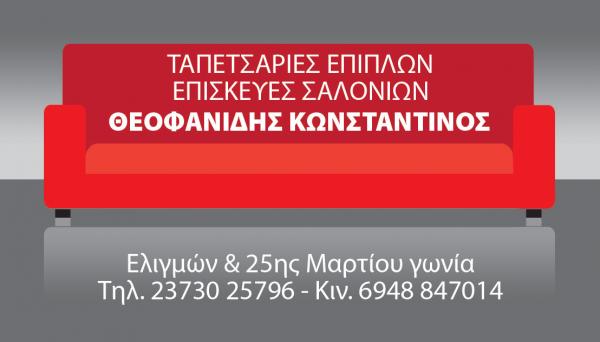 ΘΕΟΦΑΝΙΔΗΣ ΚΩΝΣΤΑΝΤΙΝΟΣ