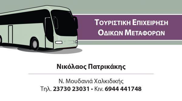 ΠΑΤΡΙΚΑΚΗΣ ΝΙΚΟΛΑΟΣ