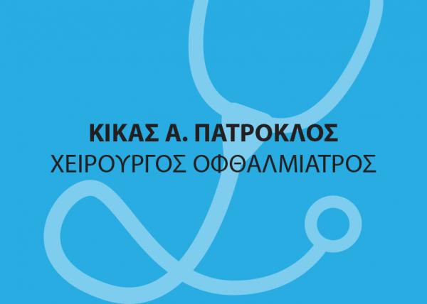 Κίκας Α. Πάτροκλος Χειρουργός Οφθαλμίατρος