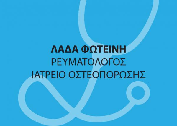 Λαδά Φωτεινή Ρευματολόγος - Ιατρείο Οστεοπόρωσης