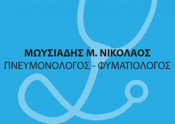 Μωυσιάδης Μ. Νικόλαος Πνευμονολόγος - Φυματιολόγος