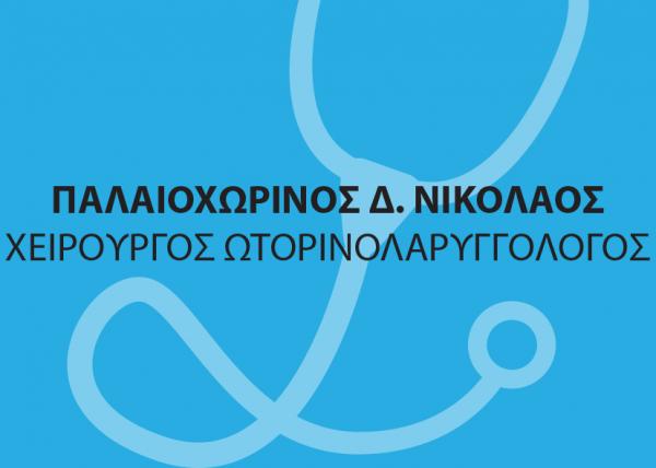 Παλαιοχωρινός Δ. Νικόλαος Χειρουργός Ωτορινολαρυγγολόγος