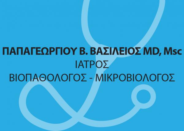 Παπαγεωργίου Β. Βασίλειος, MD, Msc Ιατρός Βιοπαθολόγος - Μικροβιολόγος