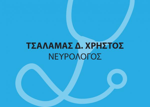 Τσάλαμας Δ. Χρήστος Νευρολόγος