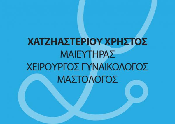 Χατζηαστερίου Χρήστος Μαιευτήρας - Χειρουργός γυναικολόγος - Μαστολόγος