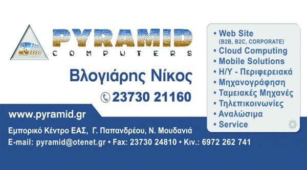 PYRAMID - ΒΛΟΓΙΑΡΗΣ ΝΙΚΟΣ