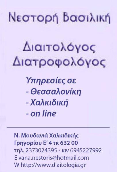 ΝΕΣΤΟΡΗ ΒΑΣΙΛΙΚΗ