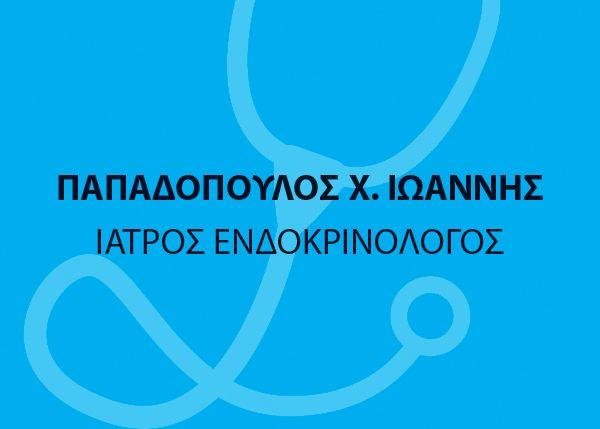 Παπαδόπουλος Χ. Ιωάννης Ενδοκρινολόγος