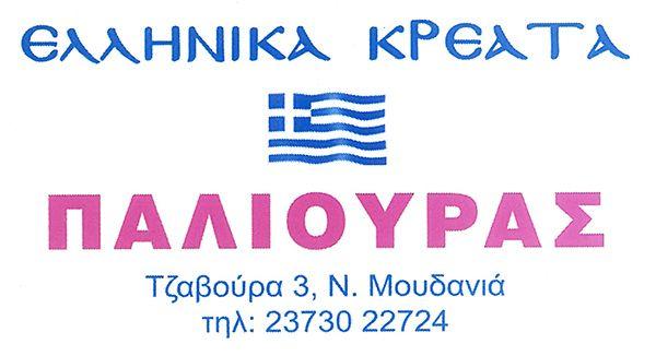 ΠΑΛΙΟΥΡΑΣ