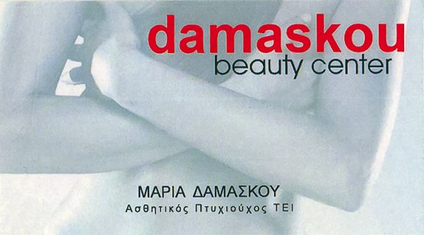 DAMASKOU beauty center