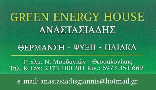 GREEN ENERGY HOUSE ΑΝΑΣΤΑΣΙΑΔΗΣ