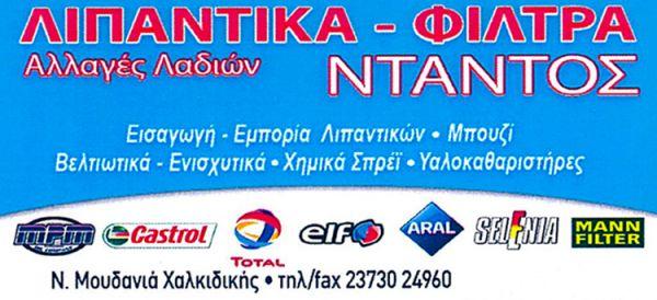 ΝΤΑΝΤΟΣ