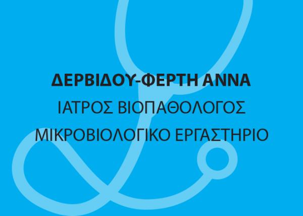 Δερβίδου-Φέρτη Άννα Ιατρός Βιοπαθολόγος - Μικροβιολογικό Εργαστήριο