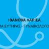 Ιβανόβα Λαρίσα Μαιευτήρας-Γυναικολόγος