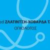 Ζλατίντση-Χοβαρδά Τάνια Dr Med, Ογκολόγος