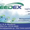 SPEEDEX