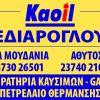 ΕΔΙΑΡΟΓΛΟΥ Kaoil ΑΘΥΤΟΣ