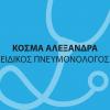 Κοσμά Αλεξάνδρα Ειδικός Πνευμονολόγος