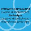 Κυπραίου-Καρρά Μαρία Ειδικός Μικροβιολόγος