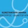 Κωνσταντάρα Αθηνά Χειρουργός - Διδάκτωρ ΑΠΘ