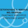 Κωστογλούδης Χ. Νικόλαος MD, EBOPRAS Πλαστικός Χειρουργός - Στρατιωτικός Ιατρός