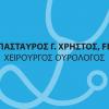 Παπασταύρος Γ. Χρήστος, FEBU Χειρουργός Ουρολόγος