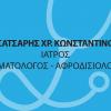 Τσάτσαρης Χρ. Κωνσταντίνος Ιατρός Δερματολόγος - Αφροδισιολόγος