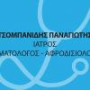 Τσομπανίδης Παναγιώτης Δερματολόγος - Αφροδισιολόγος