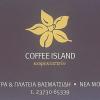 COFFEE ISLAND καφεκοπτείο