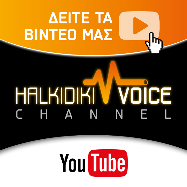 halkidiki voice channel 600x600