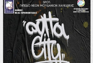 "Γκράφιτι ""Outta City Graffiti Fest 2020"""