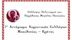 7ο Αντάμωμα Χορευτικών Συλλόγων Μακεδονίας - Κρήτης