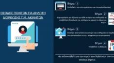 Δήμος Σιθωνίας: Νέα παράταση στις δηλώσεις για τα αδήλωτα τετραγωνικά