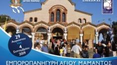 Εμποροπανήγυρη Αγίου Μάμαντος 2019 - Πρόγραμμα Εκδηλώσεων