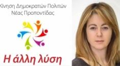 """""""Η άλλη λύση"""" στην Νέα Προποντίδα με επικεφαλής την Θεοδώρα Μαυρομιχάλη"""