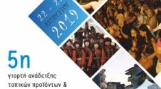 5η γιορτή Πολυγύρου «Γεύση – Παράδοση – Πολιτισμός» 22-25 Αυγούστου 2019