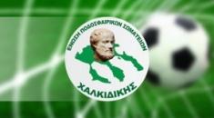 """Αποτελέσματα αγώνων Κυπέλλου Χαλκιδικής """"Alex men's hair club"""""""
